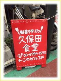 久保田食堂 - ひびのこと