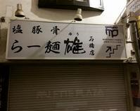 石橋のラーメン「らー麺 雄」(石橋ラフネタ) - C級呑兵衛の絶好調な千鳥足