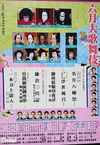 六月大歌舞伎 - 閑遊閑吟