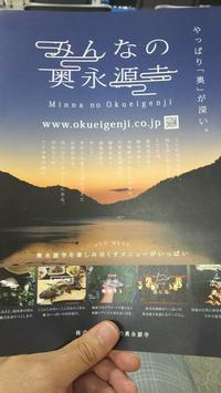 みんなのこころざし-奥永源寺 - 滋賀県議会議員 近江の人 木沢まさと  のブログ