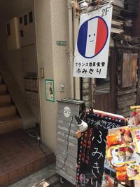 自由が丘の「ふみきり」でランチ フランス惣菜のお店 - Coucou a table!      クク アターブル!