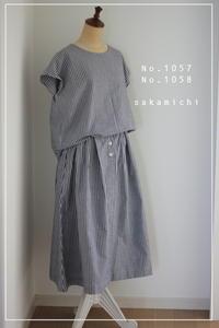 No. 1058 スカート - sakamichi