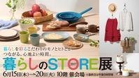 【イベント情報】今年もジェイアール名古屋高島屋で暮らしのSTORE展 2017開催! - 10年後も好きな家