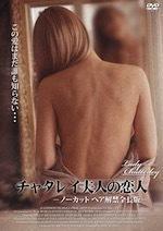 『チャタレイ夫人の恋人(1993年ドラマ版)』(ドラマ) - 竹林軒出張所