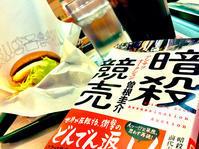 『暗殺競売』『歌舞伎町ダムド』『フラッシュモブ』 - 風景とマラソンと読書について語るときに僕の撮ること