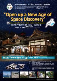 宇宙技術および科学の国際シンポジウム - アンチLEICA宣言