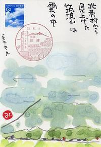 筑波山 - きゅうママの絵手紙の小部屋