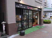 らーめん香月@池尻大橋 - 食いたいときに、食いたいもんを、食いたいだけ!