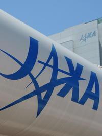 茨城そぞろ歩き:JAXA・筑波宇宙センター - 日本庭園的生活