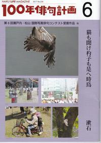 HAIKU LIFE MAGAZINE 100年俳句計画 - ヤチ代の俳句投句結果