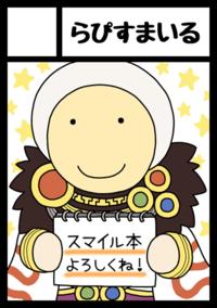 コミックマーケット92☆サークル参加します - らぴさんのクホホ日記(・ω・)ver1.2