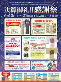 「決算御礼!!感謝祭」を開催しております!丸洗いを2,800円!! - Tokyo135° sannomiya
