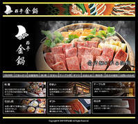 北九州市若松でいただく料亭金鍋の牛鍋 - TAKE BLOG