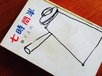 最近読んだ本 - 天井桟敷ノ映像庫ト書庫