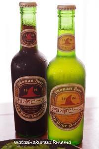 ビールの季節♪ - わたしのくらし