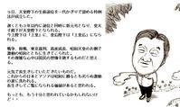 生前退位 今上陛下には人生で初めての本当の春かも   東京カラス - 東京カラスの国会白昼夢