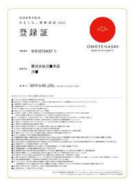 おもてなし規格認証2017 - 川豊本店ブログ