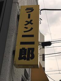 ラーメン二郎 神田神保町店のラーメン - Epicure11
