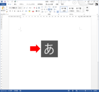 Windows 10 Creators Update で表示される日本語入力モードの【あ】【A】を非表示にするには - パソコン教室くりっくのブログ