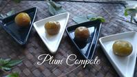 今年の梅仕事 梅のコンポート - 料理研究家ブログ行長万里  日本全国 美味しい話