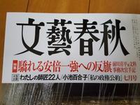 パンドラの箱か 文藝春秋7月号 - 梟通信~ホンの戯言