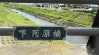 大場川に架かる橋 - ニット美津江・ダイアリー