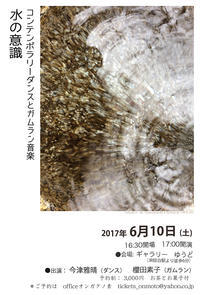 2017年6月10日(土)本日の「コンテンポラリーダンスとガムラン音楽 水の意識」ライブ - ガムランするヒト 音楽するヒト 櫻田素子's diary@blog