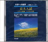 収蔵品番号600 京大入試47年の軌跡 - 浪人大学付属参考書博物館