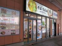 そば食い日誌 ~2杯目~【めん処 一ぷく】橋本店 - 神奈川徒歩々旅