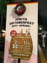 日比谷オクトーバーフェスト2017 - ★お気楽にょろちゃん★