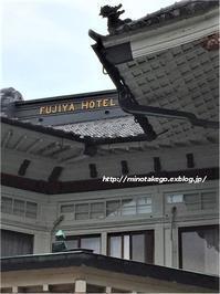 休業前に ~富士屋ホテル~ - 身の丈暮らし  ~ 築60年の中古住宅とともに ~