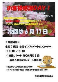 【告知】ガラポン抽選会 - 埼玉県魚市場「市場あれこれ」