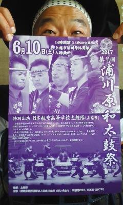 本日、第9回浦川原和太鼓祭、開催 - 保倉川太鼓の活動日記