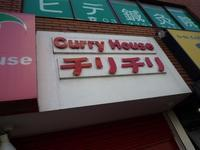 カレーハウス チリチリ @渋谷 - 練馬のお気楽もん噺
