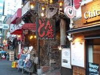 どん底 @新宿三丁目 - 練馬のお気楽もん噺