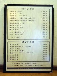 丁寧な仕事〔まき埜/蕎麦/JR福島〕 - 食マニア Yの書斎 ※稀に音マニア Yの書斎