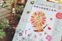 6/10発売『1年中押し花で楽しむ 手作りのお花こもの』掲載のお話 - a piece of dream* 植物とDIYと。