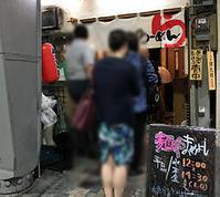 有楽町 麺や まめよし、じんわりラーメンもいいが、じんじんさせて♪ - Isao Watanabeの'Spice of Life'.