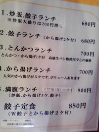 京都市 マイナーチェンジ 餃子の?朝日 - 転勤日記