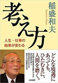 これは是非読んでみて欲しい 稲盛和夫著 『考え方』 - いい言葉のシャワーを浴びよう