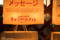 < 100万人のキャンドルナイト@OSAKA CITY 2017 Summer > - Revoir...