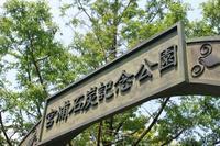 宮浦石炭記念公園(1)。 - 青い海と空を追いかけて。