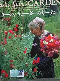 ターシャ・テューダーの本を借りた(^-^) - ちゃたろうと気まま日記