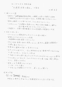 7/7(金) 第16回あんぽんカフェ - コミュニティカフェ「かがよひ」