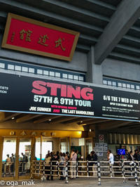 "STING ""57TH & 9TH TOUR WITH SPECIAL GUEST JOE SUMNER"" / 日本武道館 - OGA☆写"