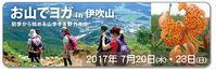 お山でヨガ企画☆2017年7月は伊吹山へ - ヨガ講師 原 聡美 official blog「幸せつくるヨガライフ」