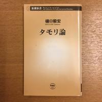 樋口毅宏「タモリ論」 - 湘南☆浪漫