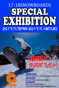 7日目開催中!17-18 SNOWBOARD SPECIAL EXHIBITION - amp [snowboard & life style select]