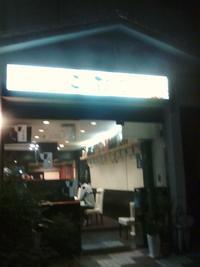 川之江の夜は・・・・ - 新丸子の不動産屋、 マンション管理士です