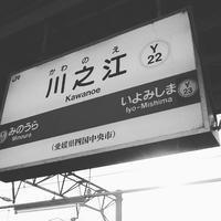 川之江の朝は早かった - 新丸子の不動産屋、 マンション管理士です